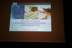 """обучение на тема """"Актуални промени в трудовото и осигурителното законодателство"""""""