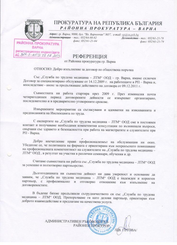 Районна прокуратура - Варна-min