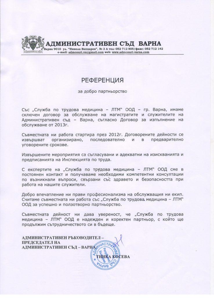 Административен съд - Варна-min