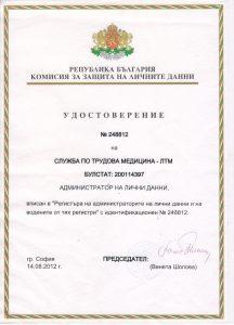 Удостоверение - лични данни