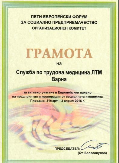 gramota_03_2016