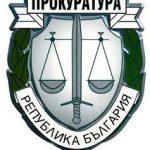 Районна прокуратура – Варна