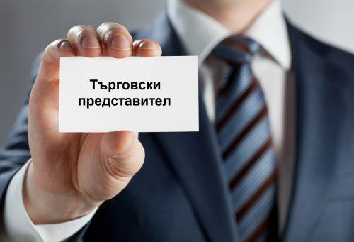 ЦПО СТМ - търговски представител