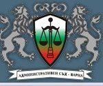 Административен съд – Варна