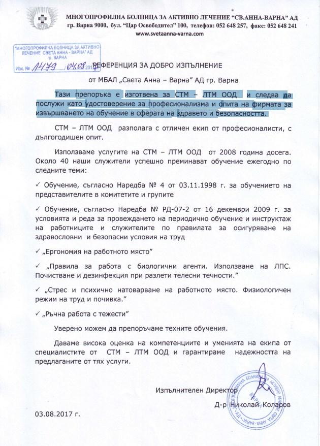 референция Служба по трудова медицина СТМ ЛТМ