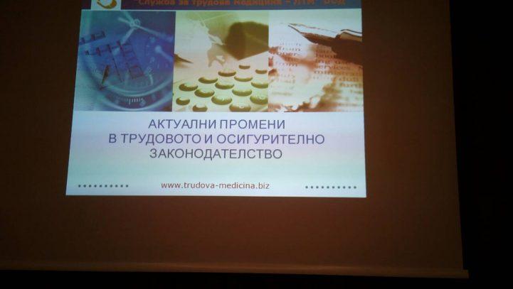 """Проведе се обучението на тема """"Актуални промени в трудовото и осигурителното законодателство"""""""