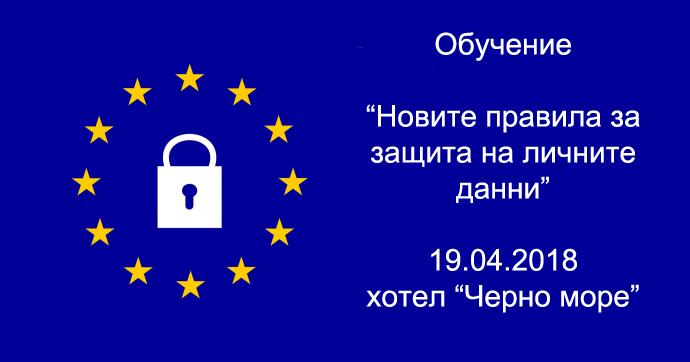 """[Обучение] """"Новите правила за защита на личните данни"""" – 19.04.2018"""