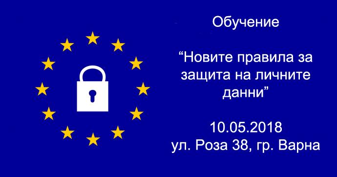 """[Обучение] """"Новите правила за защита на личните данни"""" – 10.05.2018"""