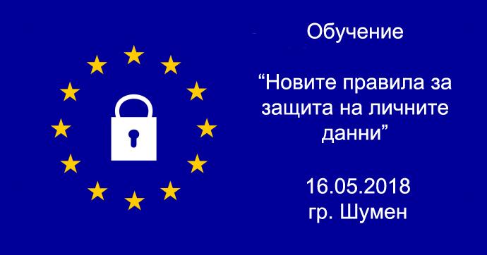 """[Обучение в Шумен] """"Новите правила за защита на личните данни"""" – 16.05.2018"""