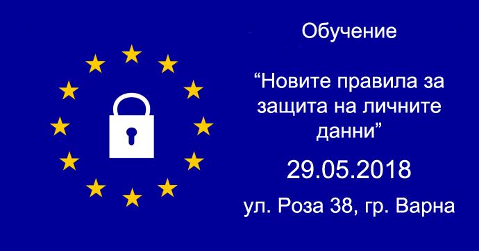 """На 29.05. ще се проведе обучение на тема """"Новите правила за личните данни"""""""