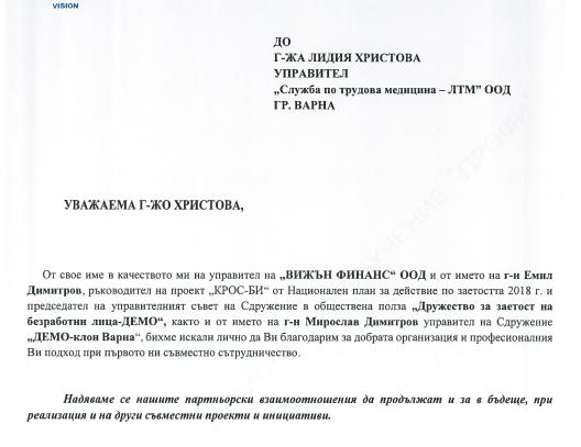 """Благодарствено писмо от Управителя на """"ВИЖЪН ФИНАНС ООД"""" – Люси Николова"""