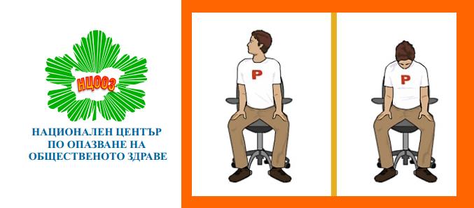 Упражнения при седяща работа [ръководство]