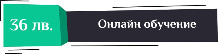 online_obuchenie