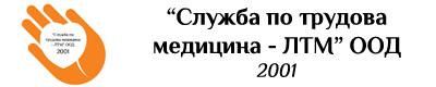 """""""Служба по трудова медицина ЛТМ"""" ООД - Варна"""