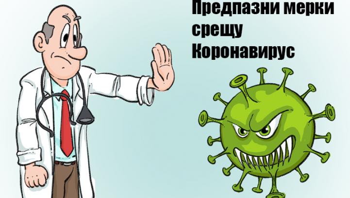 Мерки за предотвратяване разпространението на Корона вирус