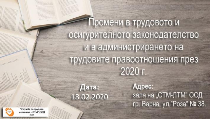 Промени в трудовото и осигурителното законодателство, както и в администрирането на трудовите правоотношения през 2020 г.