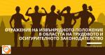 [Онлайн обучение] Как се отразява извънредното положение в областта на трудовото и осигурителното законодателство?