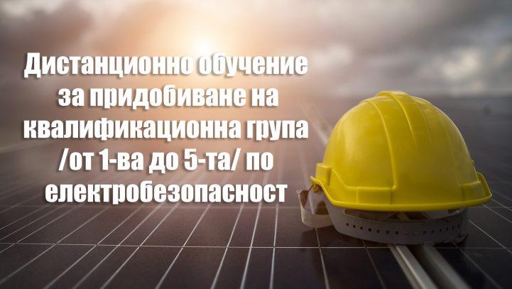 Дистанционно обучение за придобиване на квалификационна група  /от 1-ва до 5-та/ по електробезопасност