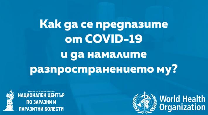 Как да се предпазите от COVID-19 и да намалите разпространението му?