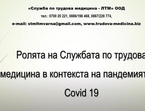 РОЛЯТА НА СЛУЖБАТА ПО ТРУДОВА МЕДИЦИНА В КОНТЕКСТА НА ПАНДЕМИЯТА ОТ COVID 19