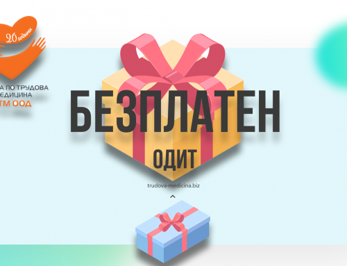 """Безплатен одит подарък от CTM """"ЛТМ"""" по случай 20 годишния юбилей"""