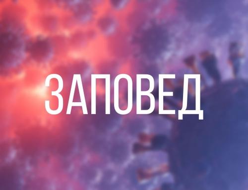 Новата Заповед № РД-01-856 от 19.10.2021 г.